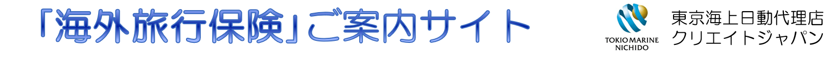 東京海上日動の「海外旅行保険」ご案内サイト